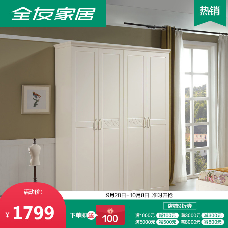 全友家私韩式田园衣柜卧室家具4门-五门板式衣柜环保板材120615