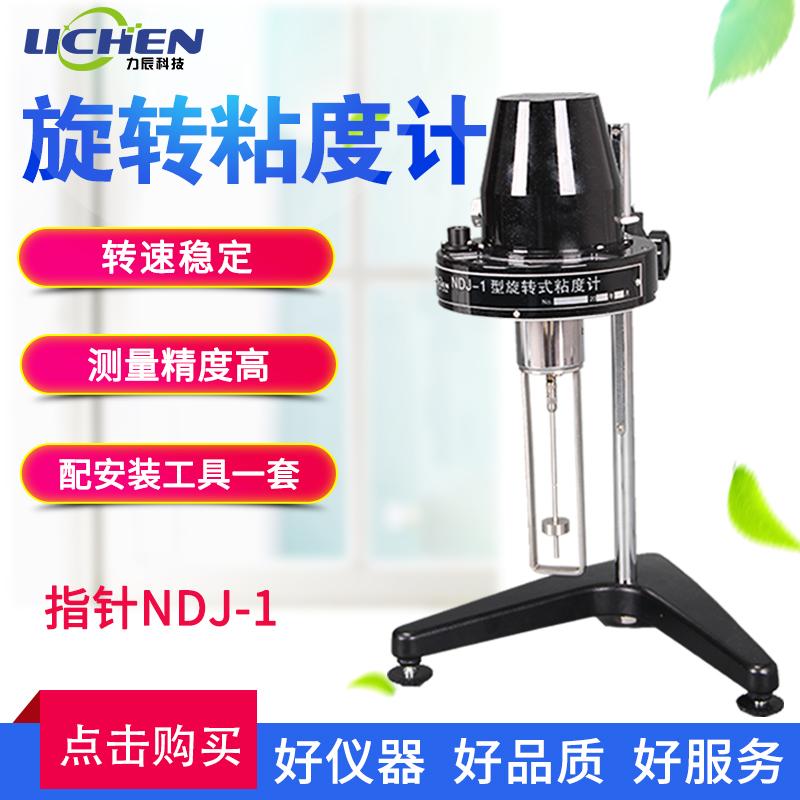 力辰科技旋转粘度计NDJ-5S NDJ-9S NDJ-8S涂料油漆粘度数显测试仪