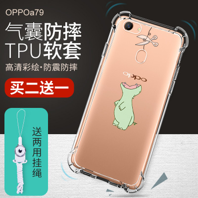 Oppoa73 mobile phone shell female A83 set a79 soft silicone oppoa37 net red a73 tide male oppoa73t drop