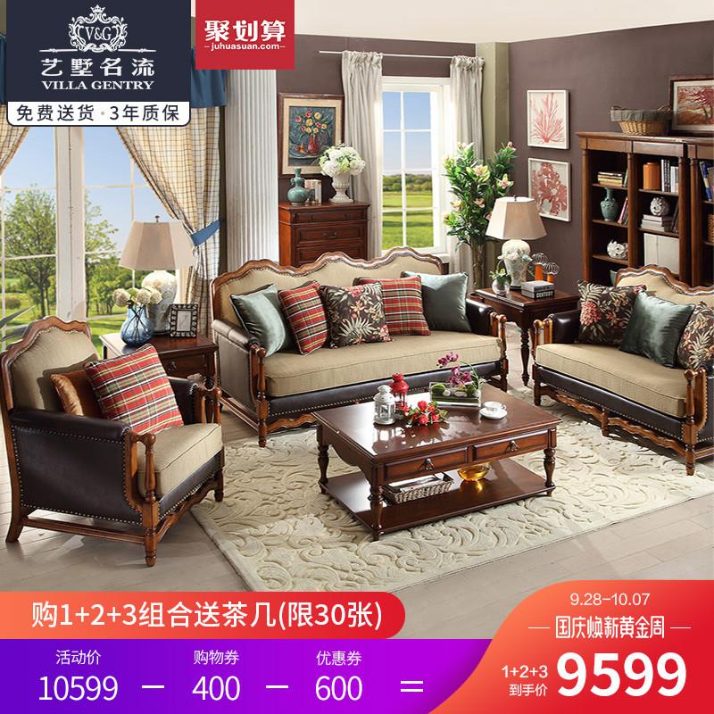 艺墅名流 美式乡村真皮布艺沙发组合 客厅小户型皮布结合实木家具