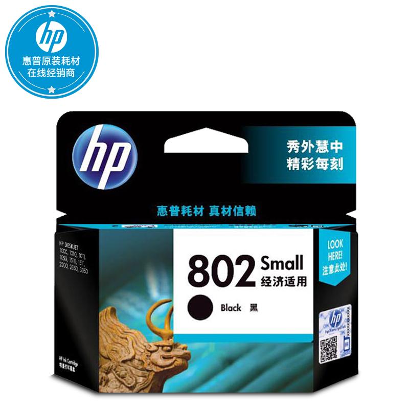 原装惠普802墨盒deskjet hp1510 1010 1000 1050 2025打印机墨盒