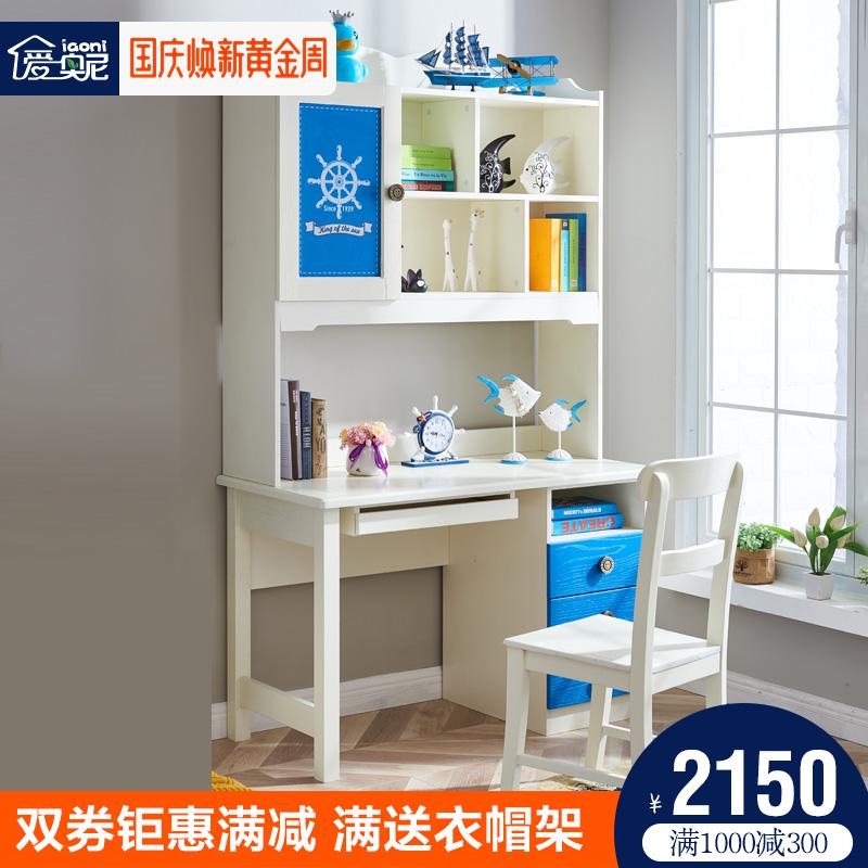 爱奥尼 儿童全实木电脑桌女孩书台柜青少年带书架书桌公主电脑台