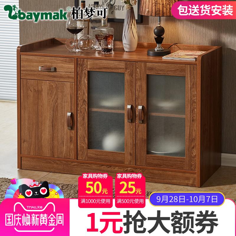 简约客厅碗柜厨房柜餐柜边柜实木色餐边柜柜子储物柜茶水柜现代