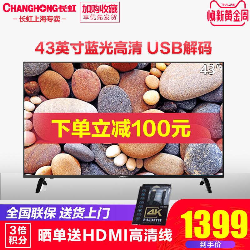 豪礼Changhong-长虹 43m1 43英寸蓝光LED液晶电视机 USB解码平板