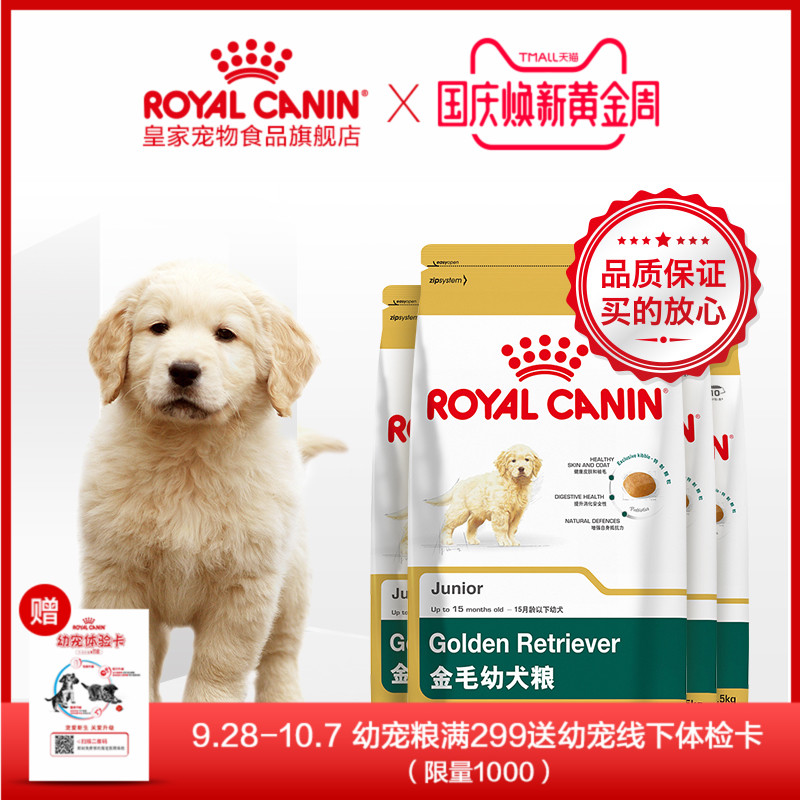 Royal Canin皇家 金毛幼犬粮AGR29-3.5KG*4 犬主粮 28省包邮