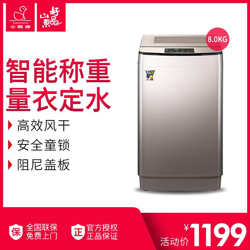 小鸭牌 XQB80-6018全自动洗衣机家用8公斤波轮洗脱一体童锁风干