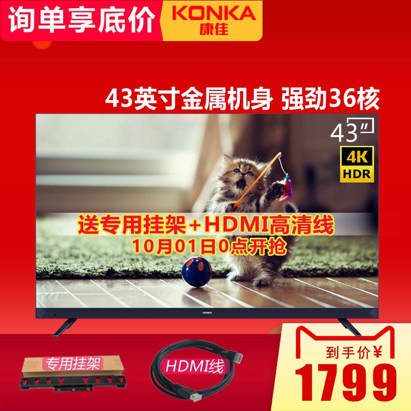 Konka-康佳 LED43X7 43英寸智能网络平板4K超高清液晶电视机wifi