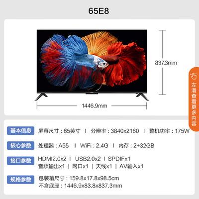使用一个月评价康佳65E8 65英液晶电视机怎么样?很不错吗?