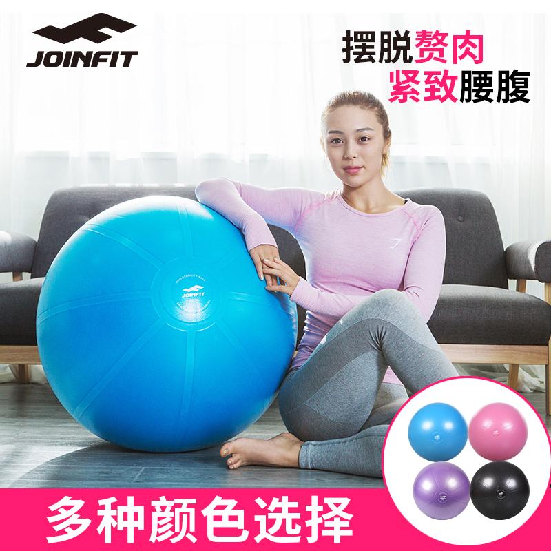 JOINFIT瑜伽球加厚防爆健身球男女收身球瑞士球普拉提球健身器材