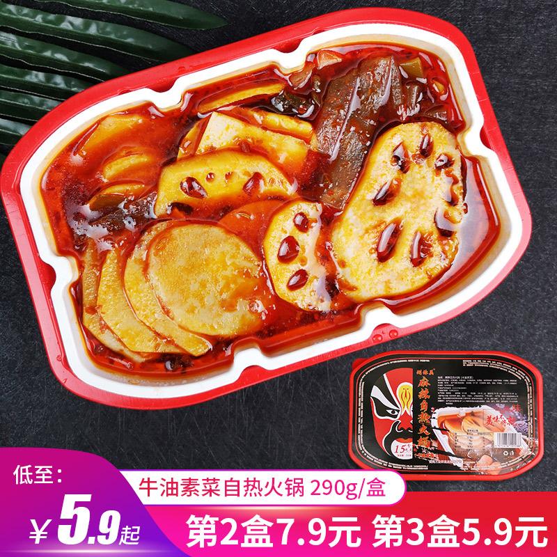 吉蜀源 自热小火锅速食