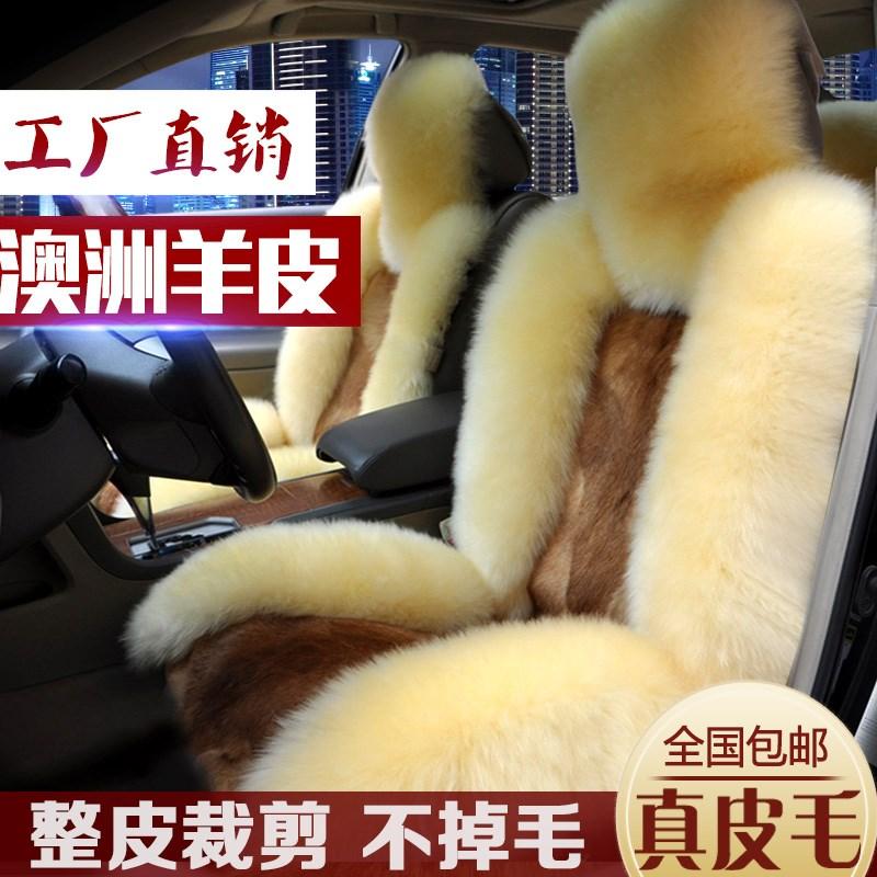 ~汽车冬季 羊毛坐垫新款全包汽车座垫 真皮毛一体纯车垫套毛垫