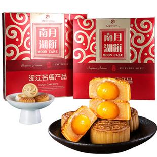 南湖月饼中秋大礼盒装多口味广式苏式五仁莲蓉奶黄流心送礼品新款