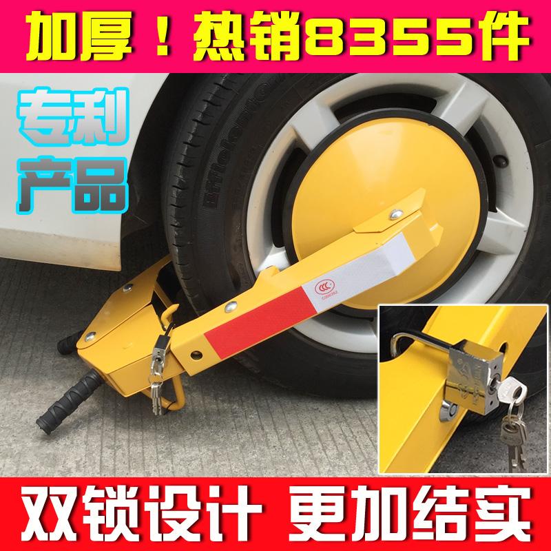 安博弘锁车器车轮锁轮胎锁吸盘锁汽车防盗车胎锁小轿车锁车器加厚
