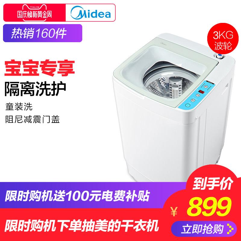 美的3公斤KG小型洗衣机 全自动波轮MB30VM03