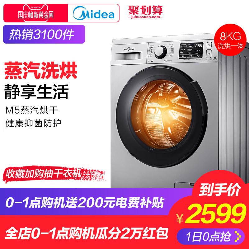 美的8公斤KG洗衣机全自动家用洗烘干一体变频滚筒MD80VT715DS5