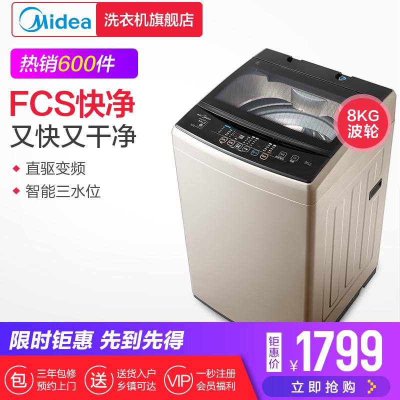 Midea-美的8公斤KG洗衣机全自动变频家用波轮MB80V50DQCG