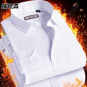 秋冬季男士加绒加厚衬衫修身商务职业棉纯色工装长袖保暖白衬衣服