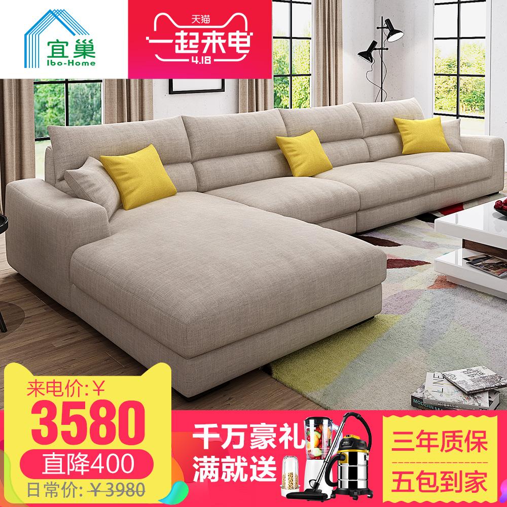 宜巢布艺沙发现代简约客厅整装可拆洗大小户型北欧沙发组合家具