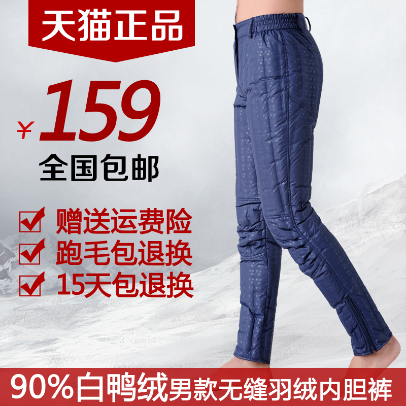 Insulated pants Yu Huang yh5003