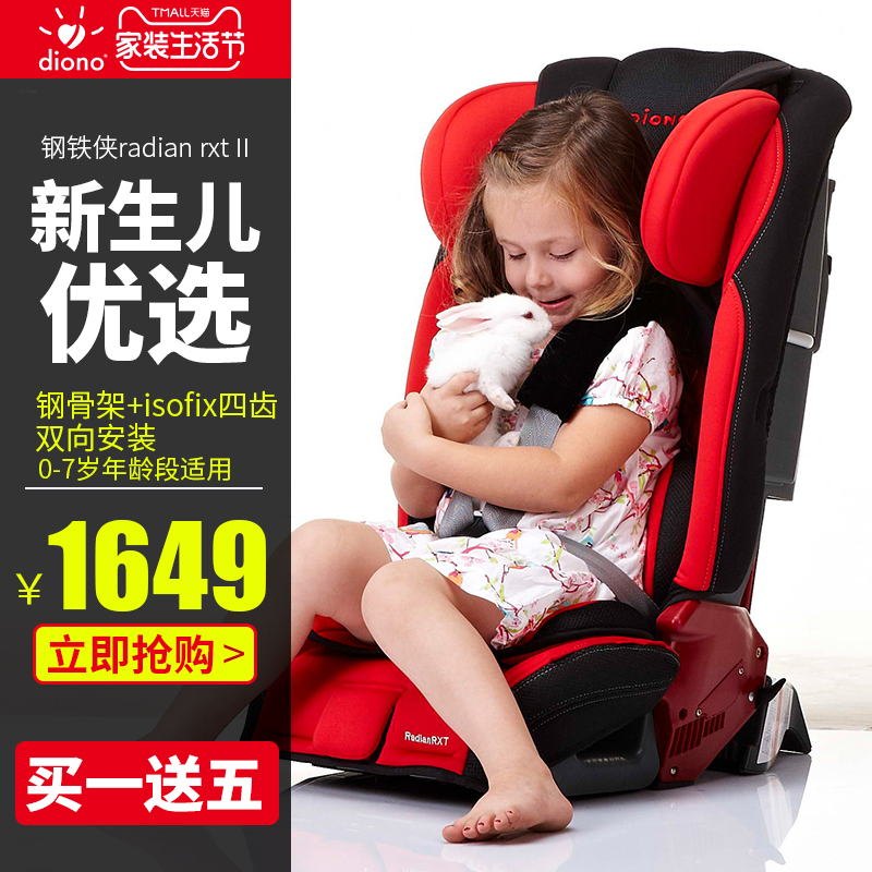 美国diono钢铁侠 汽车儿童安全座椅车载用0-7岁婴儿宝宝可坐躺