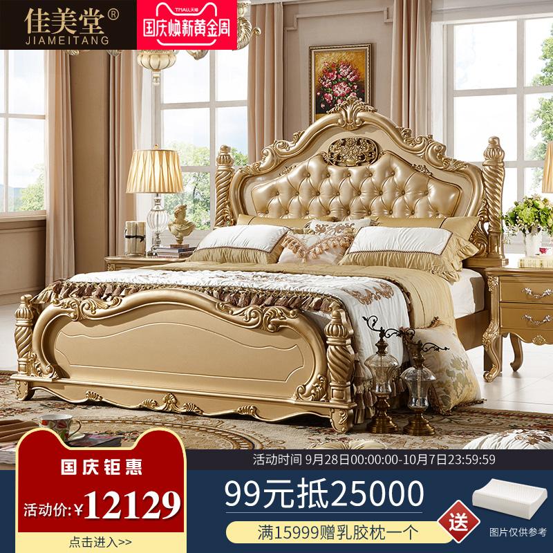 佳美堂欧式床法式实木双人床金色卧室真皮1.8米大床卧室新婚床
