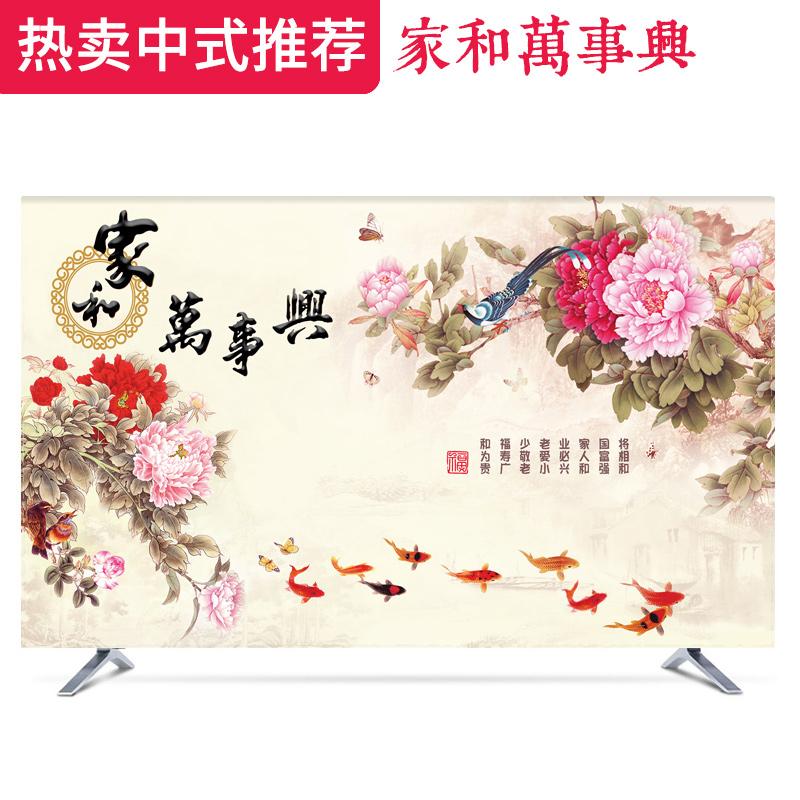 布艺电视机罩防尘罩挂式液晶55英寸50曲面盖巾65欧式电视机套壁挂