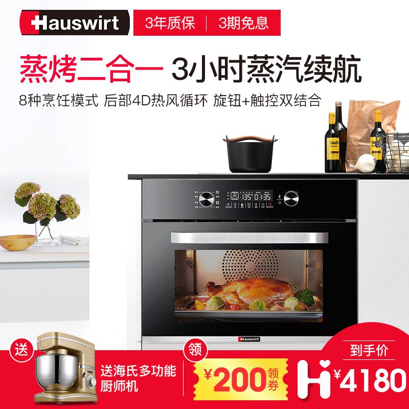 Hauswirt-海氏 MT30嵌入式电蒸箱烤箱家用多功能蒸烤二合一内嵌式