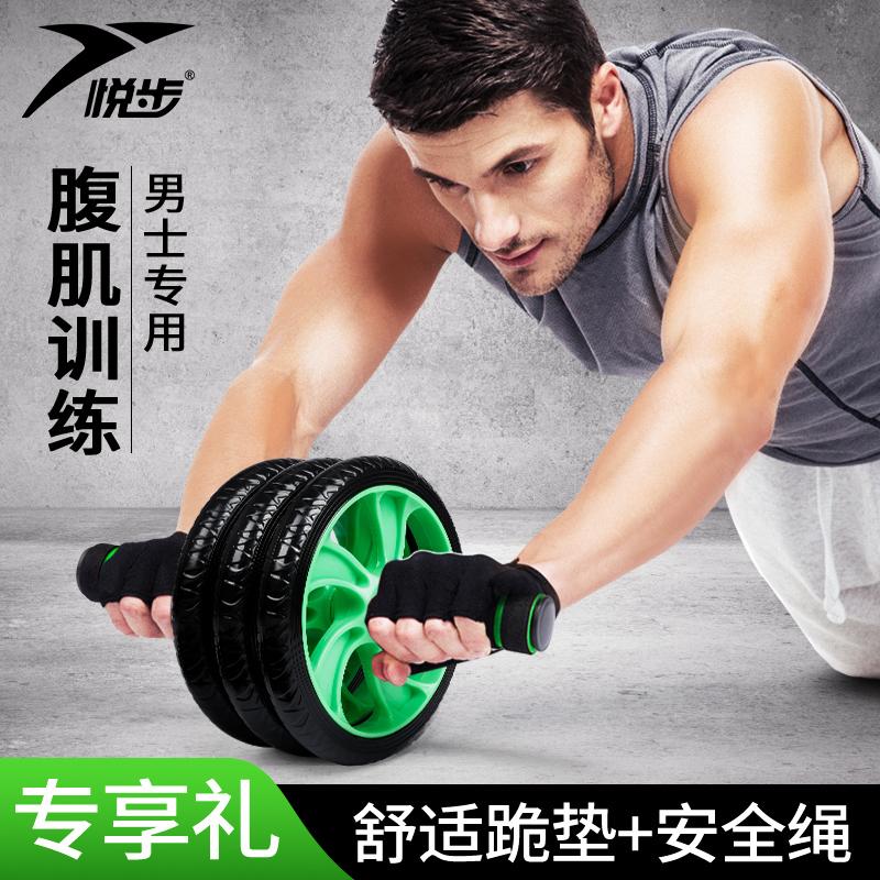 男士健腹轮腹肌轮锻炼腰部马甲线女运动健身器材家用收腹训练滚轮