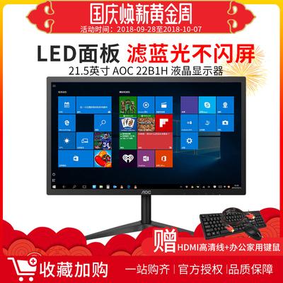 AOC 22B1H 21.5英寸1080P高清不闪屏LED液晶电脑显示器 HDMI接口