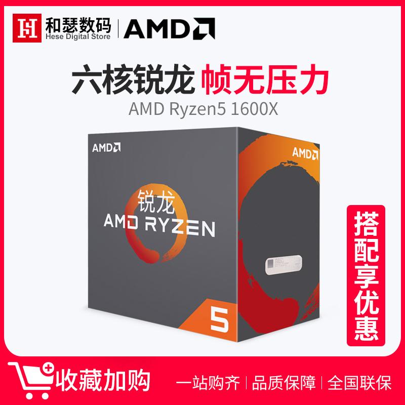 锐龙AMD RYZEN 5 1600X r5台式机电脑盒装CPU处理器 六核12线程