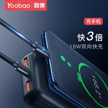 羽博10PD双向快充充电宝超薄小巧 便携10000毫安闪充移动电源华为