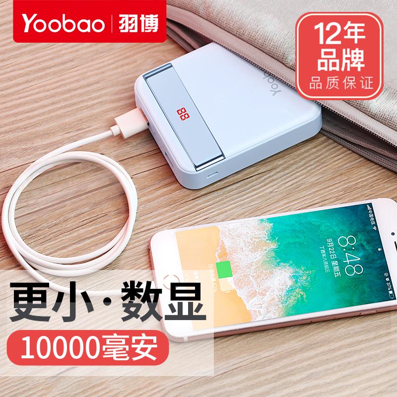 Blueqa/蓝强 yoobao羽博充电宝小巧迷你便携10000毫安可爱冲手机通用移动电源