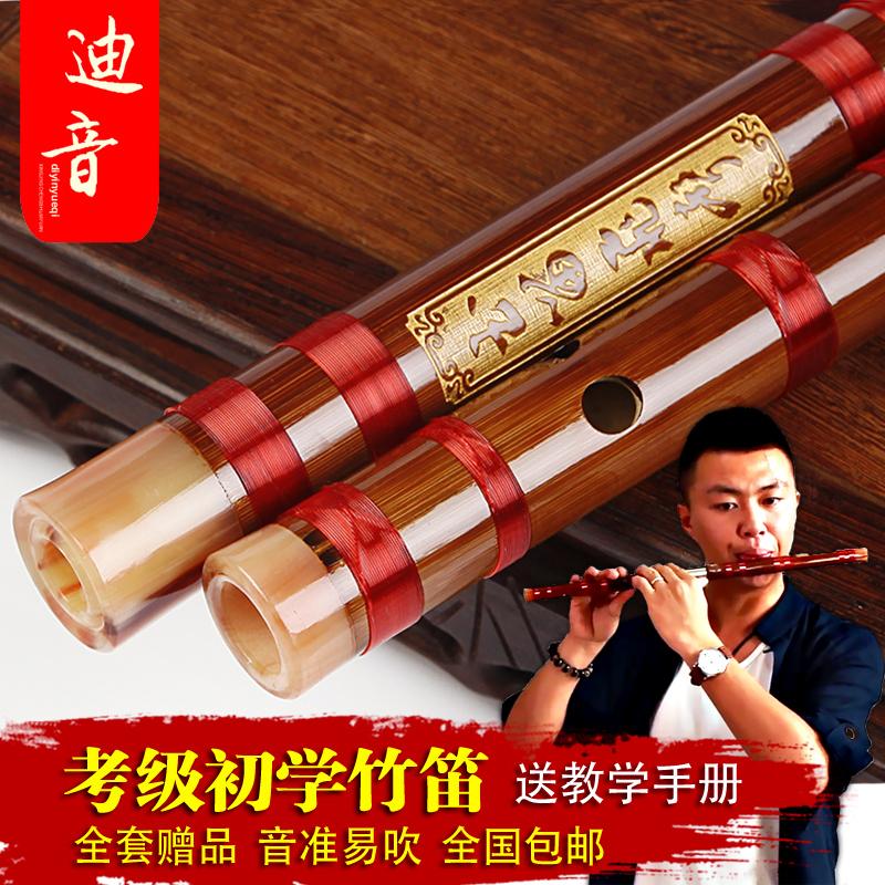 迪音乐器专业精制苦竹笛子考级横笛初学成人零基础F调儿童梆笛G调