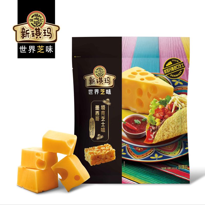 徐福记混合口味芝士沙琪玛352g*2 早餐糕点心下午茶休闲零食品