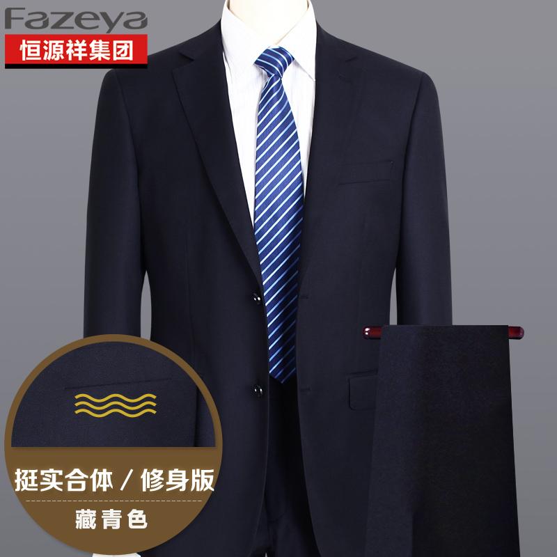 恒源祥彩羊西服套装商务修身黑色职业正装工作上班男士藏青色西装