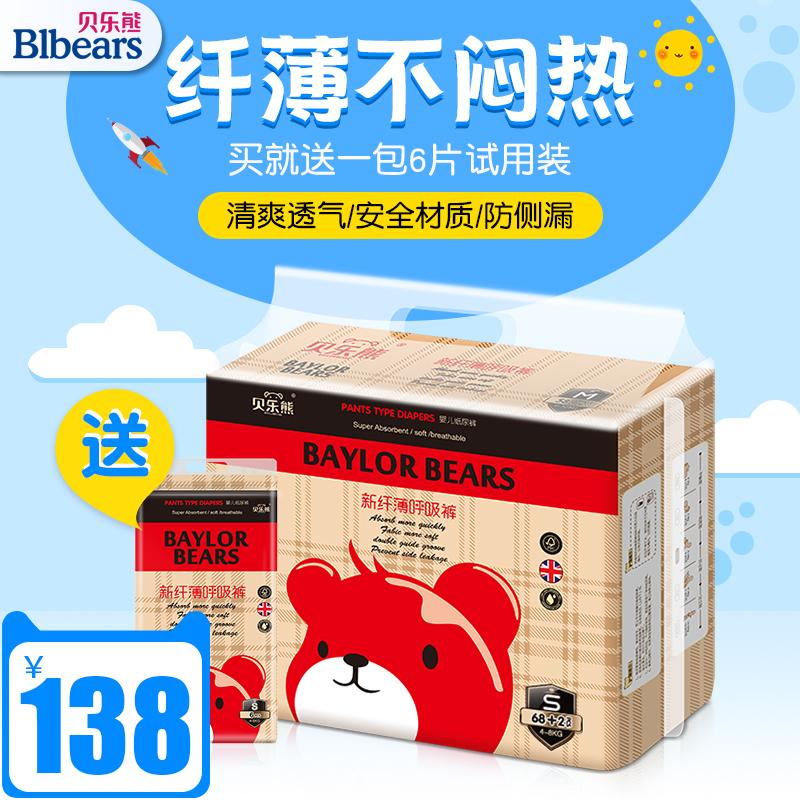 贝乐熊新纤薄呼吸裤S70片透气柔薄纸尿裤干爽男女通用婴儿尿不湿
