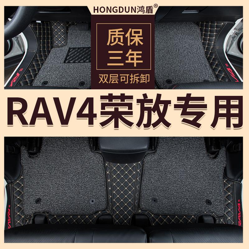 鸿盾 丰田RAV4荣放汽车脚垫全包围13-16新款RAV4专用大包围脚垫子