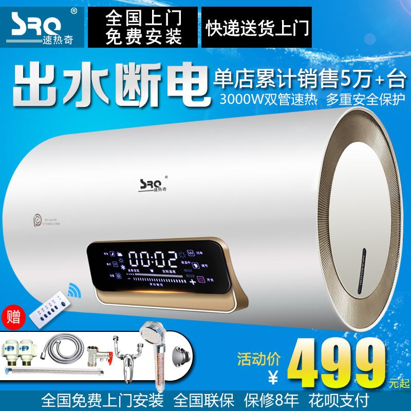 srq/速热奇储水式电热水器srq932