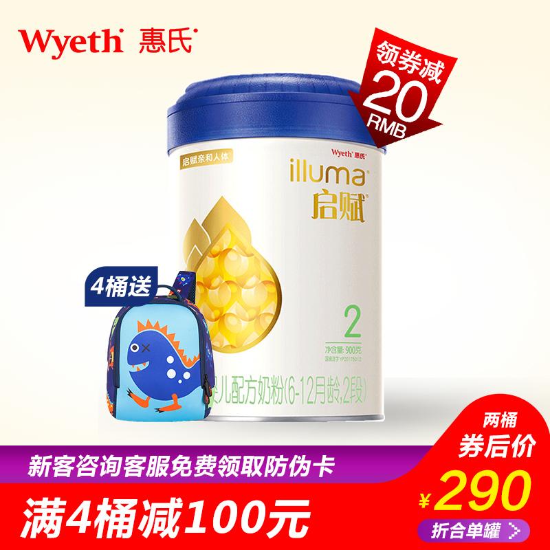 惠氏启赋2段奶粉 爱尔兰原装进口较大婴儿配方奶粉6-12个月900g克