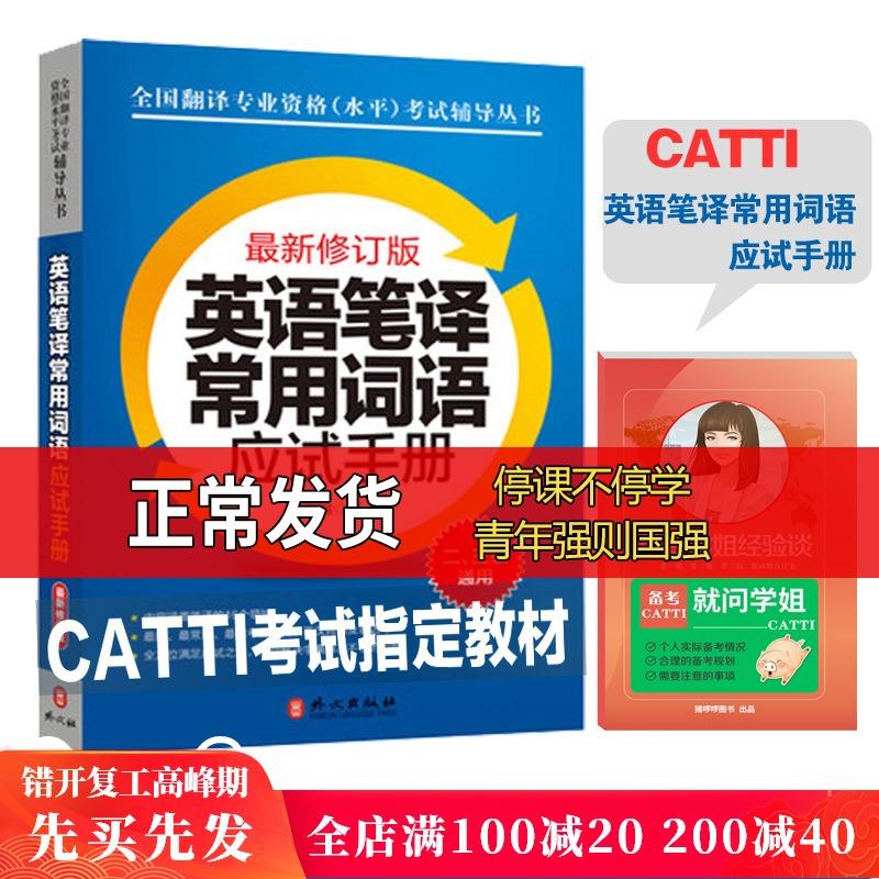 正版现货 catti二级 三级笔译常用词语 英语笔译常用词语应试手册 2021年CATTI翻译资格考试指定 可搭 笔译实务综合真题 口译真题