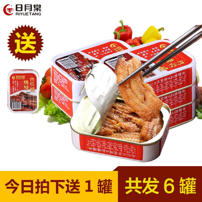 台湾进口 日月棠 红烧鳗鱼罐头 100g*6罐