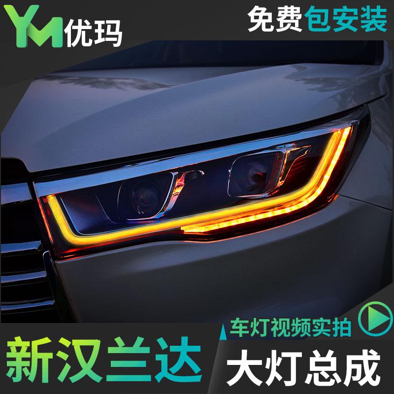 优玛专用于新汉兰达大灯总成15款改装透镜氙气大灯LED日行灯总成