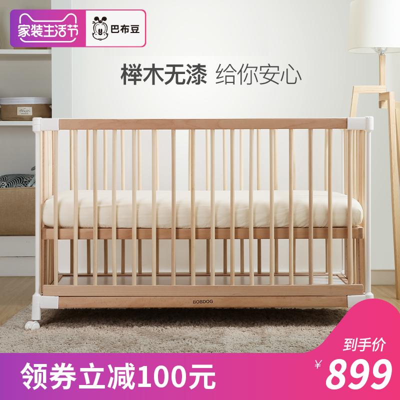 巴布豆 日本多功能实木婴儿床 无漆榉木宝宝床新生儿BB床拼接大床