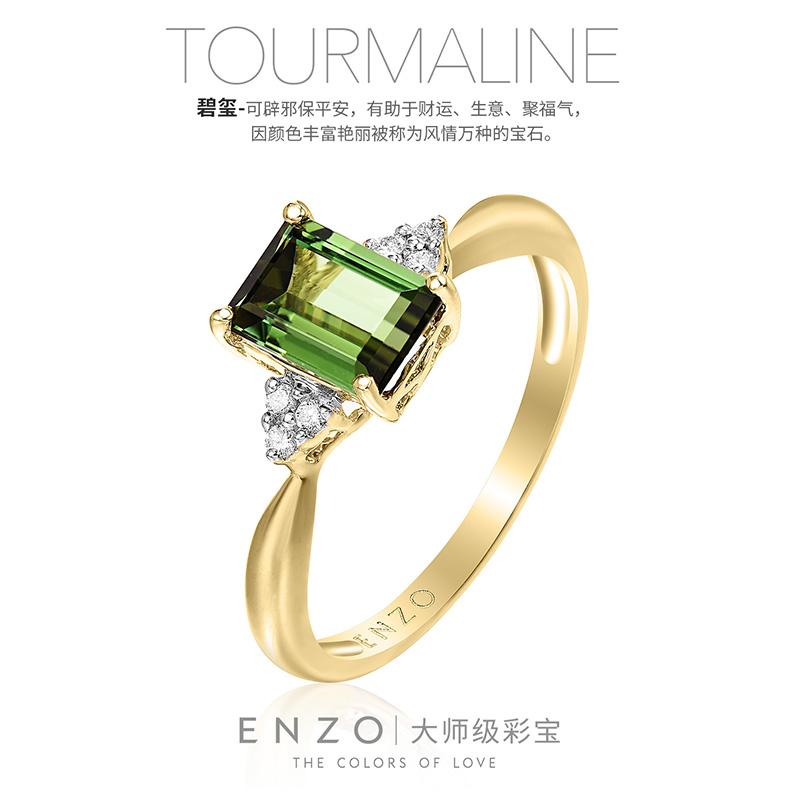 enzo珠宝 经典彩宝 18K金镶嵌碧玺戒指围镶宝石女戒彩色宝石戒指