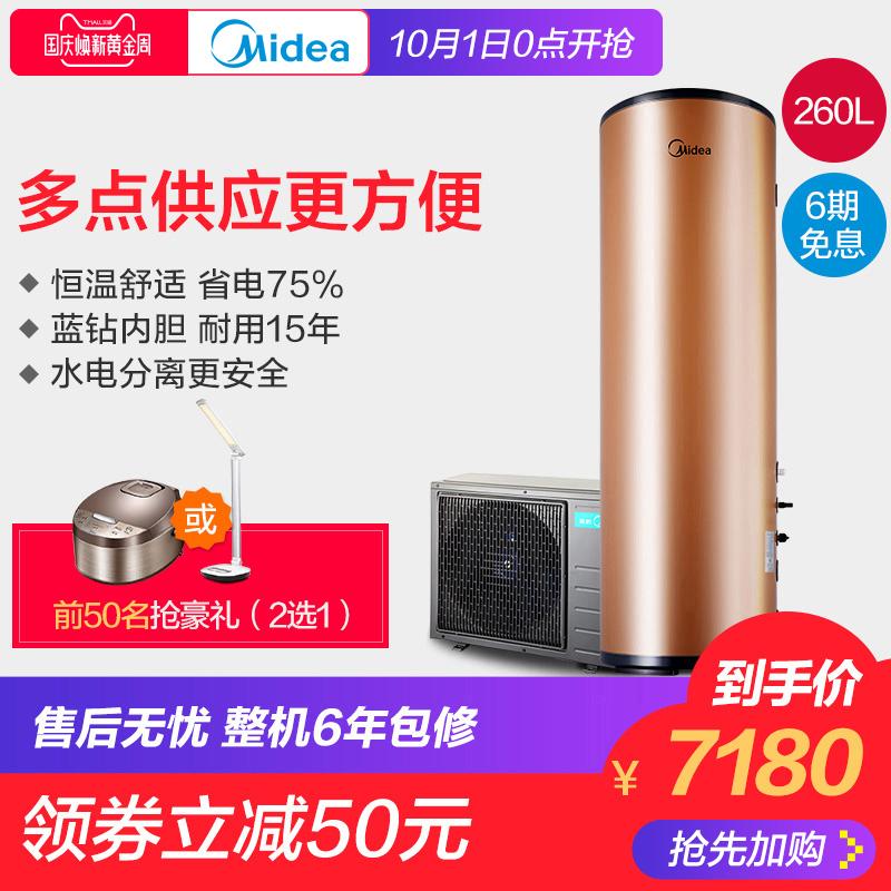 Midea-美的 KF105-260L-MI(E4) 空气能热水器家用260升 空气源
