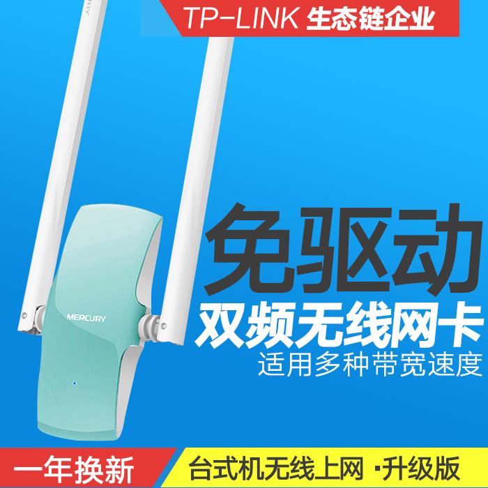 水星双频1300M无线网卡USB免驱 5G千兆wifi接收器电脑台式笔记本