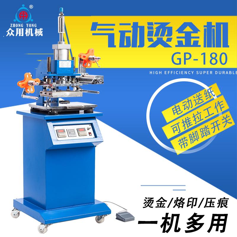 众用牌GP-180高台气动烫金机 压痕机 烫字机 名片烫金机 自动卷烫金机