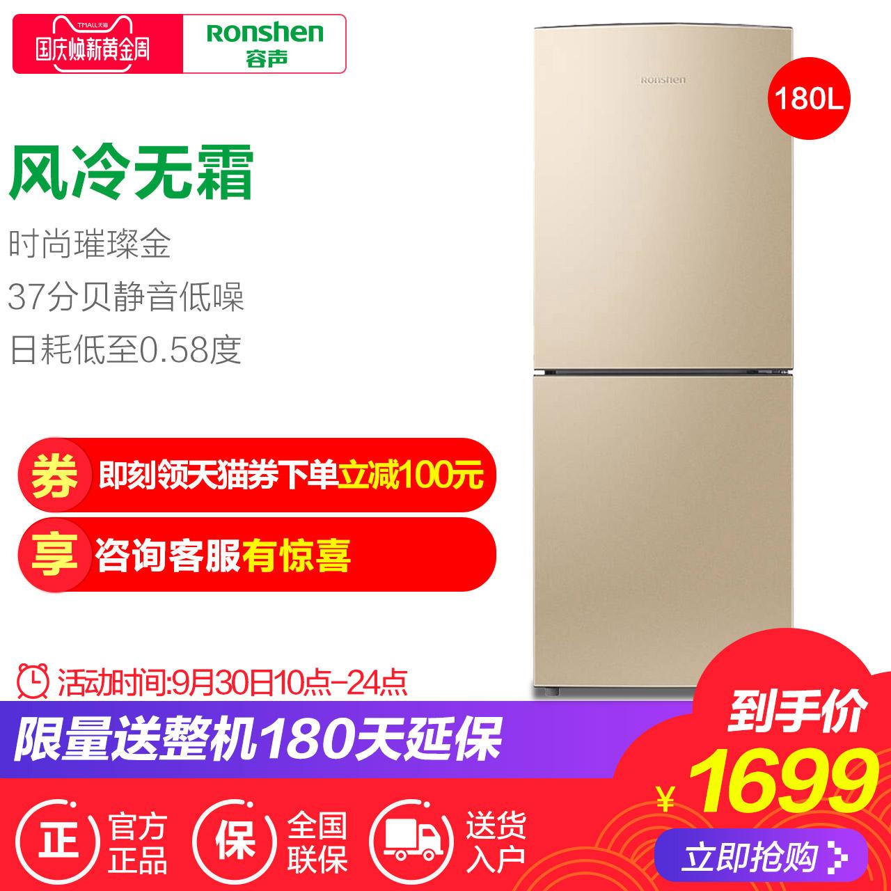 Ronshen-容声 BCD-180WD12D电冰箱风冷无霜两门双门家用小型节能