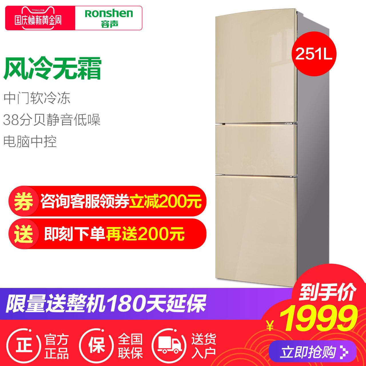 Ronshen-容声 BCD-251WKD1NY风冷无霜三开门电冰箱三门家用小型