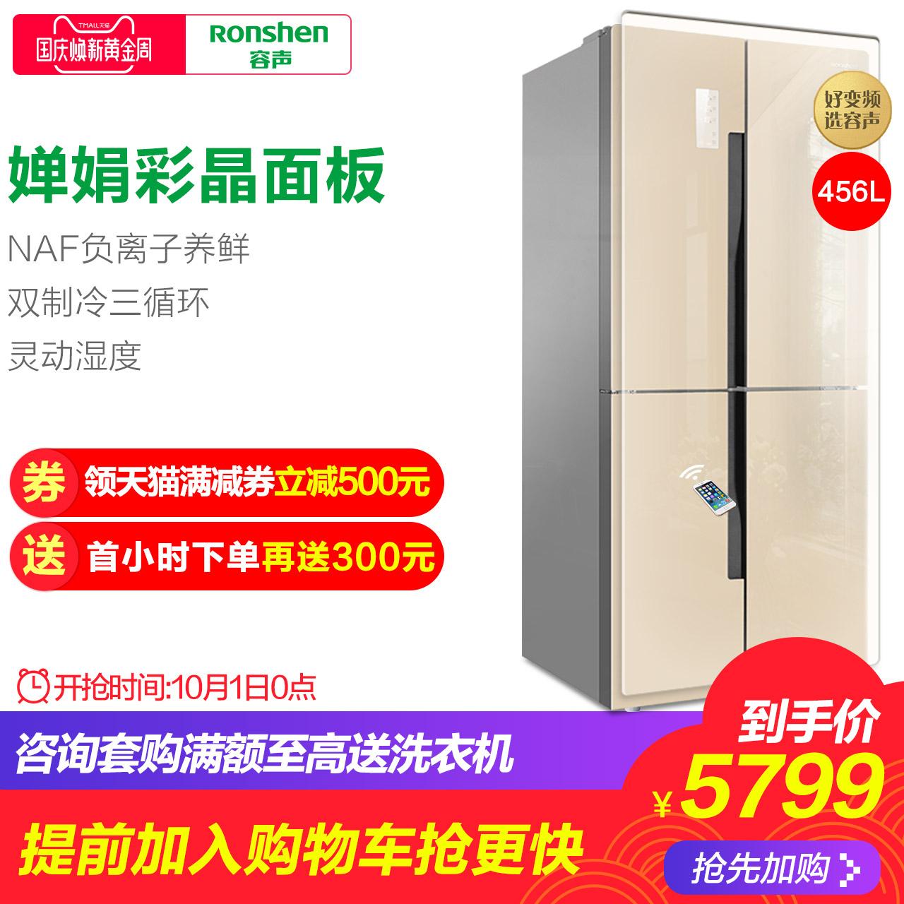 Ronshen-容声 BCD-456WD12FPAC多门四门变频电冰箱家用十字风冷